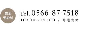 電話番号0566-87-7518
